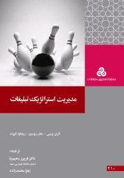 كتاب مدیریت استراتژیك تبلیغات